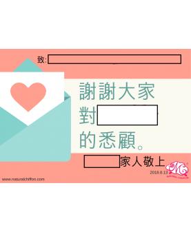 心意卡 (黑白打印)