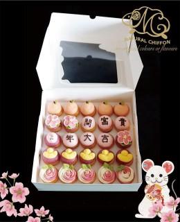 2020賀年Mini cupcake禮盒(25件裝)
